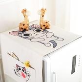 單開門對開門冰箱蓋巾棉麻布藝冰箱洗衣機防塵罩微波爐蓋布琉璃美衣