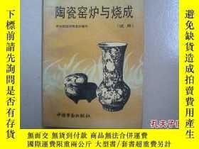 二手書博民逛書店罕見陶瓷窯爐與燒成(試用)Y3986 勞動部培訓司組織編寫 中國