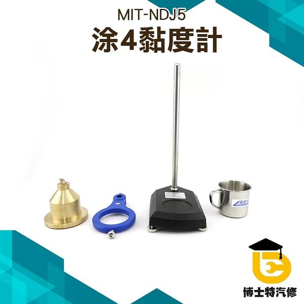 博士特汽修 粘度杯 粘度儀 便攜式粘度計 涂4黏度計 測量穩定 純銅杯體 實驗室 研究 MIT-NDJ5 粘度計