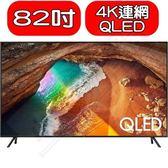 回函贈《結帳打85折》三星【QA82Q60RAWXZW】82吋QLED電視
