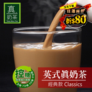 歐可茶葉 英式真奶茶 經典款(8包/盒)