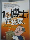 【書寶二手書T1/傳記_HOY】一打博士在我家_楊正民