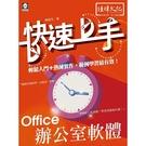 Office 辦公室軟體 快速上手...