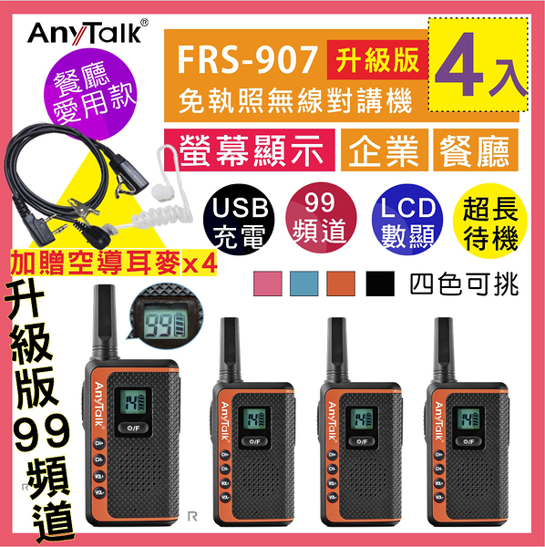 ANY TALK FRS-907 免執照 NCC認證 無線對講機 (橘色4入+贈空導耳麥*4) USB供電 輕巧 顯示電量 可寫妨擾碼