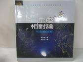 【書寶二手書T1/星相_DXB】星座相對論:和我最速配_溫世義/著,蔡志忠/繪圖