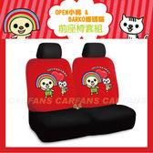 【愛車族購物網】《OPEN小將&BARKO條碼貓》-前座椅套組(紅黑色)2入