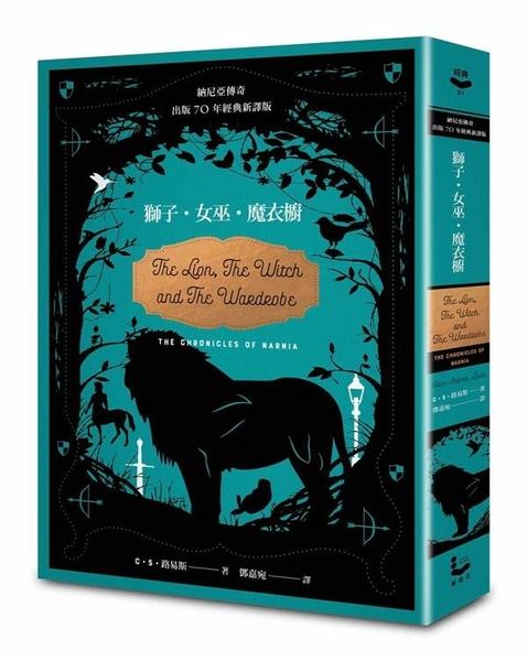 獅子.女巫.魔衣櫥【納尼亞傳奇.70周年經典新譯版】(精裝)