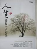 【書寶二手書T3/心靈成長_GYR】人生最後一次相聚_江佳龍
