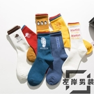 3雙 襪子女中筒襪韓版學院風潮流嘻哈長襪可愛日系【左岸男裝】