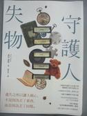 【書寶二手書T2/翻譯小說_JLZ】失物守護人_茹思.霍根,  楊沐希