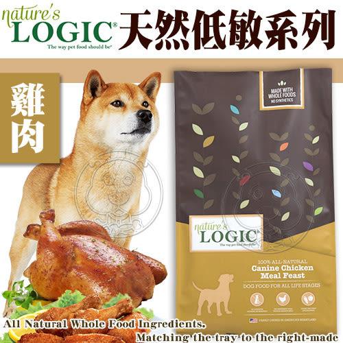 【培菓平價寵物網】美國Nature自然邏輯》狗糧雞肉挑嘴狗配方11.95kg26.4磅/包 送睡墊
