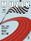 MUZIK古典樂刊 5月號/2019 第141期