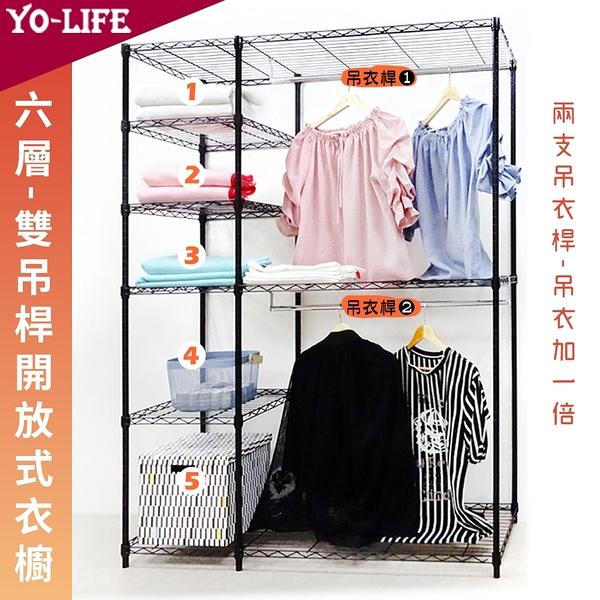 122x46x180六層雙桿開放式衣櫥 多層分類 衣櫥 衣櫃 經濟型 宿舍 掛衣架 鐵架衣櫥