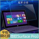 9H 防膜 微軟 Surface Pro3 Pro4 鋼化玻璃膜 平板電腦  超薄 微软 Surface Book 鋼化膜 防摔 平板貼膜