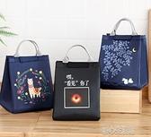 便當袋上班帶飯的飯盒袋子鋁箔加厚帆布手拎保溫袋飯盒手提包午餐便 快速出貨