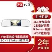 大通 行車記錄器 V70 後視鏡 行車紀錄器 SONY STARVIS感光元件 GPS測速提醒