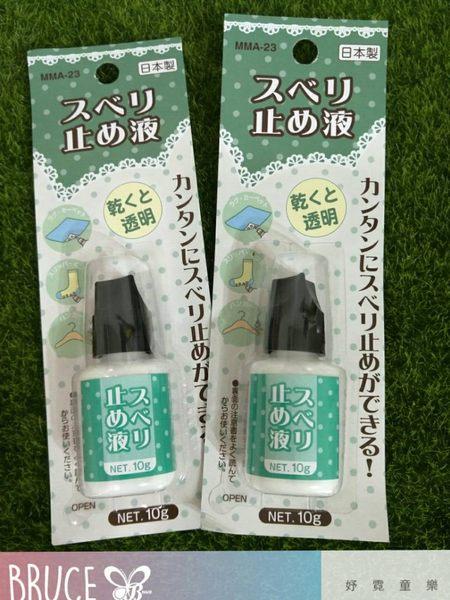 日本製 DIY萬用襪子止滑膠10G 輕巧型