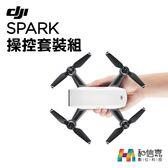 【和信嘉】DJI 大疆 SPARK 曉 空拍機 操控套裝組  (初雪白) 台灣公司貨 原廠保固