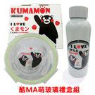熊本熊 酷MA萌玻璃禮盒組(保鮮盒700ml+隔熱玻璃瓶300ml)(數量有限,送完為止)