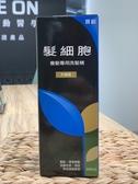 【寶齡富錦】養髮專用洗髮精300ml (升級版) * 2 入