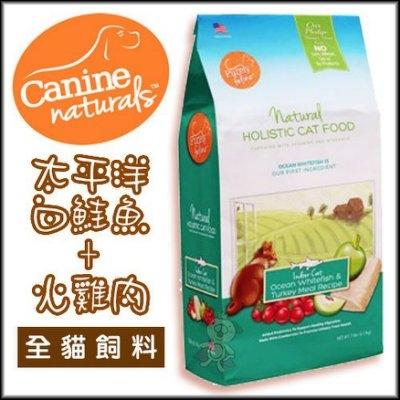 『寵喵樂旗艦店』美國Canine naturals科納丘天然寵物食品》貓糧 太平洋白鮭火雞肉4磅