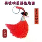 【Ruby工作坊】「2.8X1.6CM 全長17CM」NO.K28R一件黑葫蘆紅線鑰匙圈 (加持祈福)【紅磨坊】