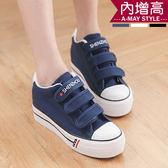 厚底鞋-韓系內增高魔鬼氈帆布鞋  K31.32-1