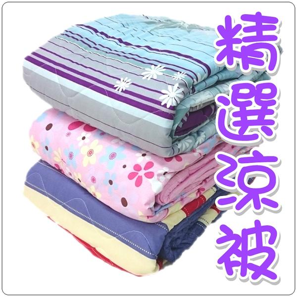 柔絲棉活性印染超柔春夏涼被 5x6尺 薄被 夏被 冷氣被 多款任選【老婆當家】