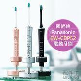 【配件王】日本代購 Panasonic 國際牌 EW-CDP52 電動牙刷 強力 音波震動 國際電壓 快速充電 5刷頭