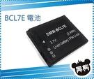 黑熊館 DMC FH10 FH50 FS50 F5 SZ9 SZ3 XS1 專用 DMW-BCL7 BCL7E 高容量 防爆電池