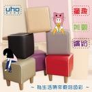 腳椅【UHO】繽紛皮面小椅凳...