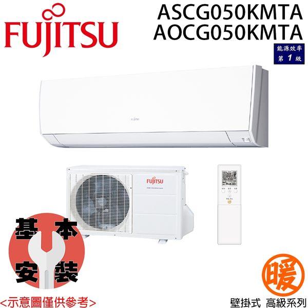 【FUJITSU富士通】高級系列 9-11坪 變頻分離式冷暖冷氣 ASCG050KMTA/AOCG050KMTA 免運費/送基本安裝