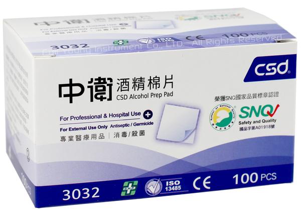 【醫康生活家】CSD 中衛 酒精棉片3032 100片/盒