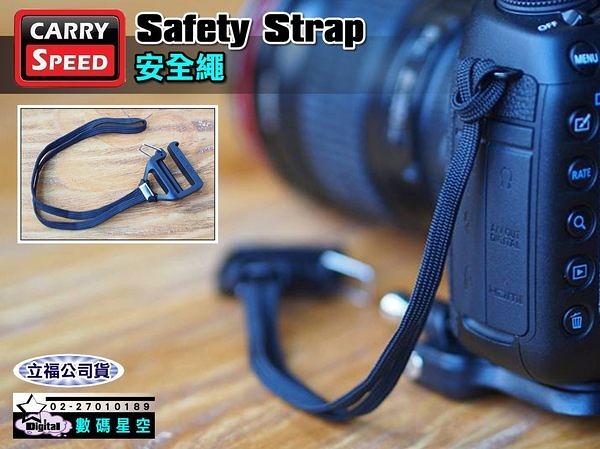 《飛翔無線3C》CARRY SPEED 速必達 Safety Strap 安全繩 安全細繩 保險繩〔立福公司貨〕