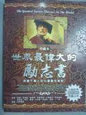 【書寶二手書T6/勵志_QNS】世界最偉大的勵志書_李津教授