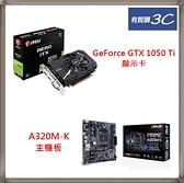 【顯示卡+主機板】 微星 MSI GeForce GTX 1050 Ti AERO 4G OCV1 顯示卡 + 華碩 ASUS PRIME-A320M-K 主機板