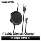 《現貨 台灣半年保固》Baseus 數據線無線充電器 隨手放就充 帶殼也無線充 2A急速滿電【BSA0305】