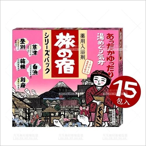 日本溫泉名勝Kracie旅之宿入浴劑(25gX15包)透明之湯[57571]
