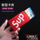 名片夾/卡包-潮牌金屬錢夾超薄自動彈出式卡包男女卡夾防消磁盜刷小卡套名片夾 提拉米蘇