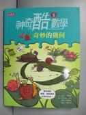 【書寶二手書T9/少年童書_WGL】神奇酷數學 5-奇妙的幾何_查坦.波斯基、曹亮吉