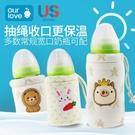通用貝親奶瓶保溫套恒溫保暖袋套冬季外出便攜式嬰兒寶寶暖奶神器 台北日光