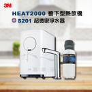 3M HEAT2000櫥下熱飲機+3M S201淨水器 /送3M原廠 SQC前置樹脂過濾系統+樹脂濾心/水之緣