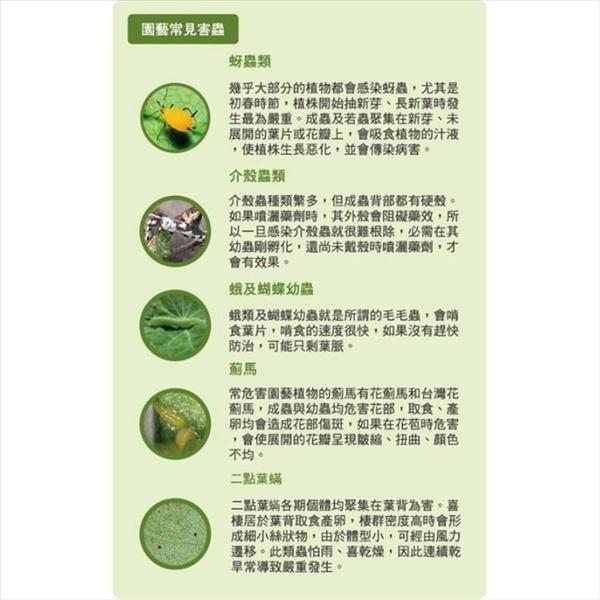 〔安心正品〕CARMO 多肉/植栽/花卉 植物萃(500ML) 有機非農藥 防蟲【Z09001】