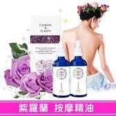 【愛戀花草】紫羅蘭玫瑰 按摩護膚精油 30ML