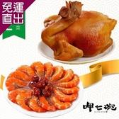 呷七碗 富貴吉祥E (蔗香燻雞+花雕醉鮮蝦)【免運直出】