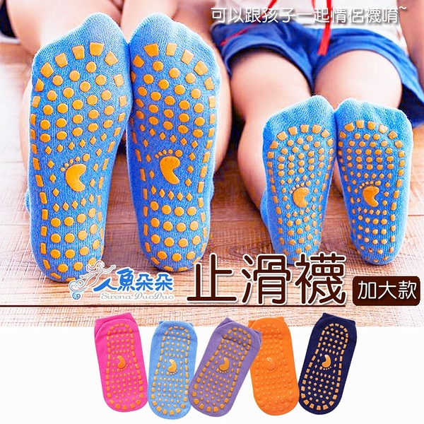 兒童止滑襪加大 兒童防滑襪 居家室內學步 防滑地板襪 米荻創意精品館