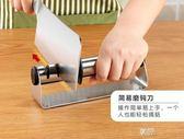 304不銹鋼磨刀器家用磨刀神器多功能快速磨剪刀菜刀磨刀石磨刀棒  享購