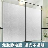 窗貼 靜電磨砂玻璃貼膜貼紙浴室衛生間窗戶窗花貼透光不透明防走光家用【快速出貨】