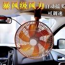 12v24v車載電風扇汽車大貨車面包車大風力強力靜音搖頭車用風扇 青山市集