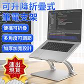 macbook蘋果桌面折疊式可升降筆記本支架托架子電腦增高墊高抬高底座調 創意家居